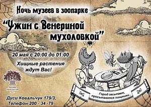 Ночь музеев в Лесном посольстве: ужин с Венериной мухоловкой