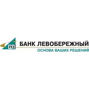 Банк «Левобережный» проведет 12 семинаров по внешнеторговой деятельности