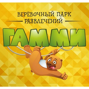 """24-го апреля прошла акция для детей из приемных семей от веревочных парков развлечений """"Гамми"""""""