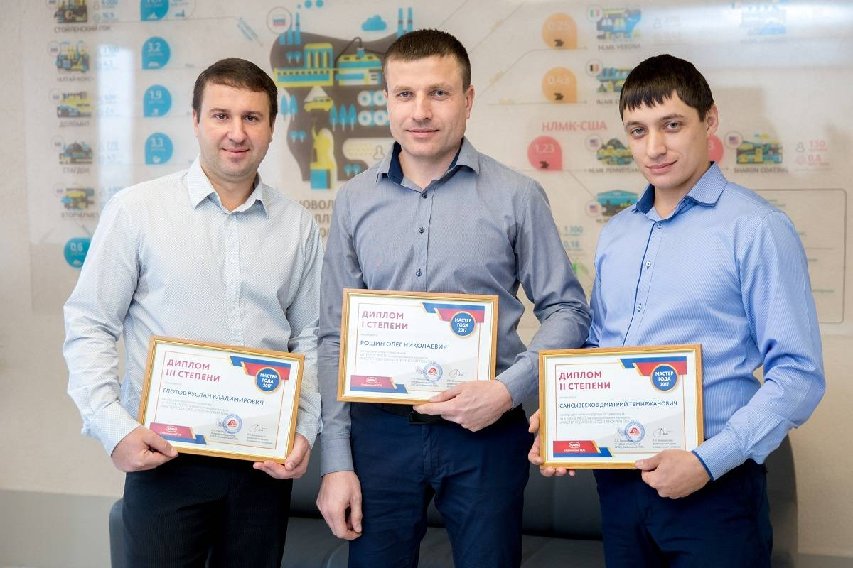 На Стойленском ГОКе выбрали мастера года