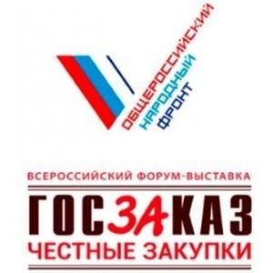 На форуме-выставке «Госзаказ – за честные закупки» Мордовию представляет активист Народного фронта