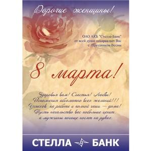 Стелла-Банк поздравил клиентов с 8 марта