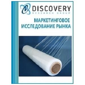 Анализ рынка полимерной пленки, лент, полос в России в 2012-Iп. 2016