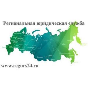 """Региональная юридическая служба: """"Кредитная ловушка"""""""
