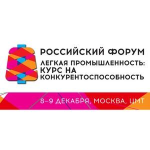 8-9 декабря пройдет Российский форум: Легкая промышленность: курс на конкурентоспособность