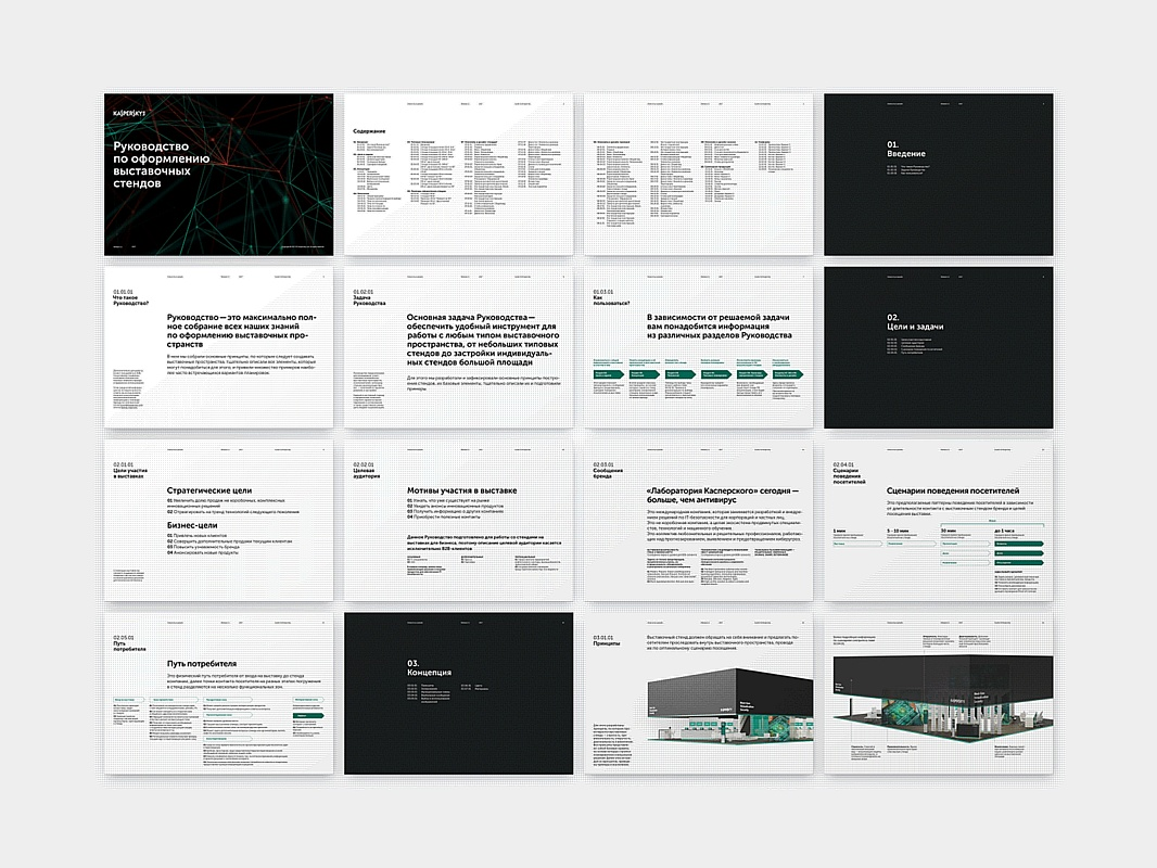 Разработка системы выставочных пространств для Kaspersky Lab