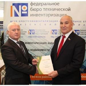Пензенский филиал Федерального БТИ награждён за активное участие в выставках ЦНТИ