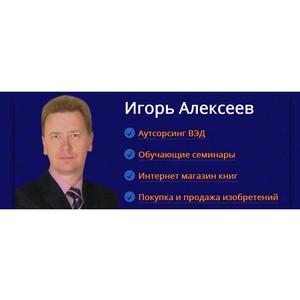 Обучающий семинар по ВЭД в Челябинске