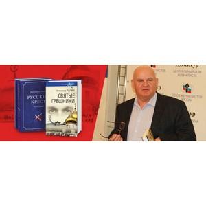 «Судьба — внутри нас» — писатель А.Лапин дал интервью газете «Аргументы и Факты»