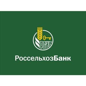Россельхозбанк  предлагает новый вклад «Сезонный»