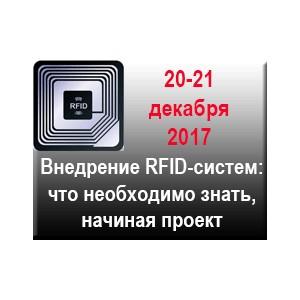 ID Expert  приглашает на семинар «Внедрение RFID-систем: что необходимо знать, начиная проект»