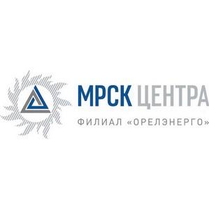 Уважаемые клиенты филиала ПАО «МРСК Центра» – «Орелэнерго»!