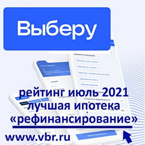 «Выберу.ру»: рейтинг программ рефинансирования ипотеки, июль 2021