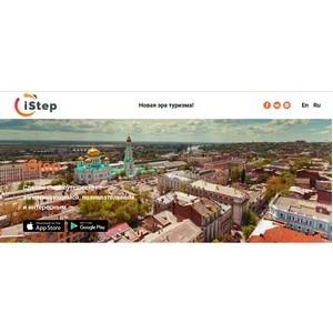 Авторы проекта «Тихий Дон» приглашают ростовчан стать акционерами маршрутов для квест-экскурсий