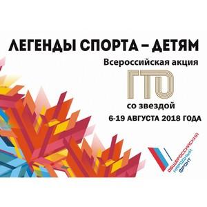 Акция ОНФ «ГТО со звездой» пройдет в Удмуртии с участием Ивана Черезова