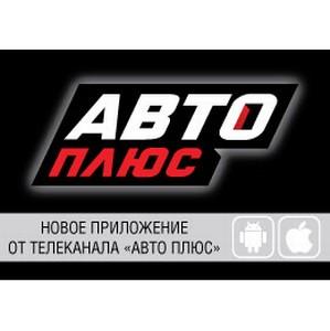 Телеканал «Авто Плюс» запустил мобильное приложение!