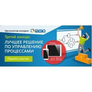 Компания Elma запускает третий конкурс «Лучшее решение по управлению процессами»
