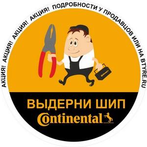 Водители Иркутска проверили шипы IceContact 2 на прочность