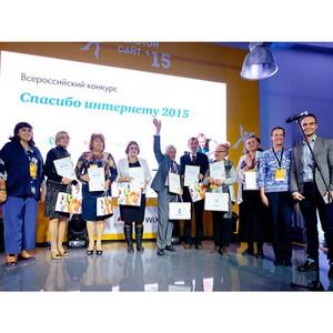 Стартует второй Всероссийский конкурс «Спасибо интернету 2016»