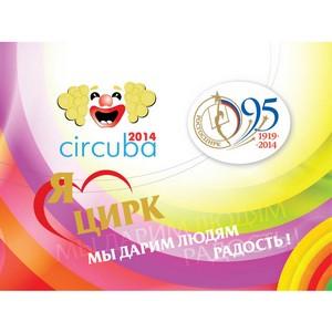 Пресс-конференция Итоги участия «Росгосцирка» в Кубинском международном цирковом фестивале Circuba