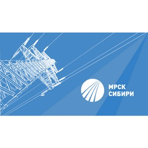 МРСК Сибири приглашает кузбасских журналистов принять участие в уникальном образовательном семинаре