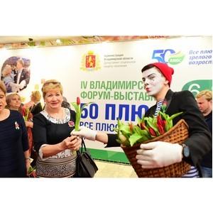 """Во Владимире прошёл форум-выставка """"50 плюс. Все плюсы зрелого возраста"""""""