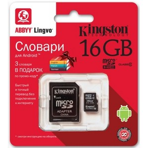 Kingston и ABBYY дарят покупателям карт памяти три словаря для Android-устройств