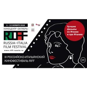 В Москве пройдет III Российско-итальянский кинофестиваль RIFF