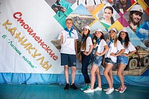 Стойленский ГОК завершил профильную смену в детском оздоровительном лагере