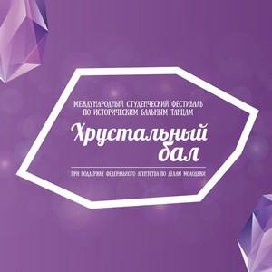 Международный студенческий фестиваль по историческим бальным танцам «Хрустальный бал» НИУ МГСУ