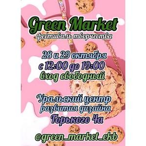 Фестиваль Green Market отметит свой день рождения в самом центре Екатеринбурга.