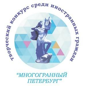 Первый творческий конкурс среди иностранных граждан
