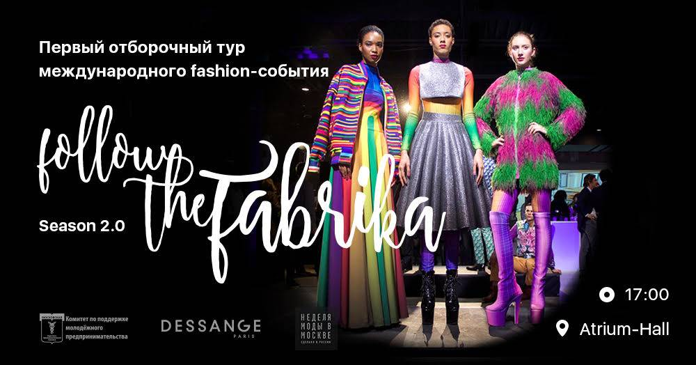 Старт нового сезона fashion-проекта FollowTheFabrika