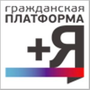 «Гражданская Платформа» готовится к выборам в ГосДуму по партспискам и в одномандатных округах