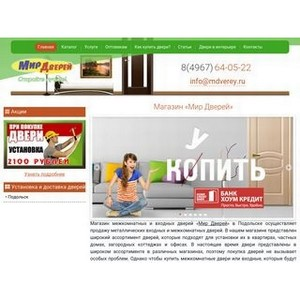 Магазин «Мир Дверей Подольск». Компания «Мир дверей» реализует межкомнатные двери в Подольске