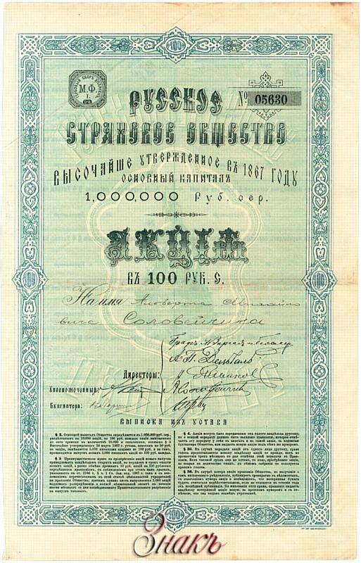 На аукционе «Эмиссия 14» продана старейшая акция Русского страхового общества