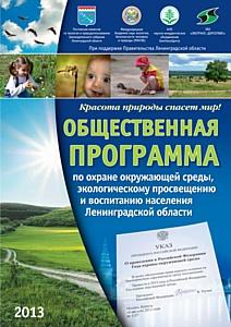 Представлена экологическая программа, разработанная при участии ген. директора ЗАО «Крисмас+»