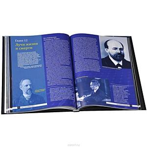 Книга к юбилею Николы Теслы + книга про Трансформатор Теслы