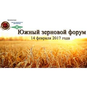 Приглашаем принять участие в Южном зерновом форуме