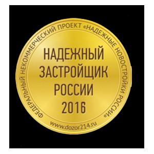 «Аквилон-Инвест» вновь признан Надежным застройщиком России