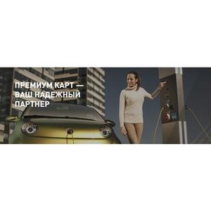 Процессинговый центр «Премиум Карт» подключил 3000-го партнера к сети