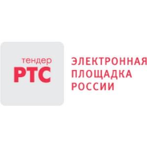 «РТС-тендер» полностью обновила сайт электронной площадки