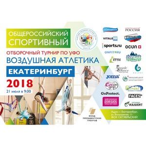 Воздушная атлетика Екатеринбург-2018