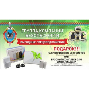 ЧОП Омега-ТО запустило акцию по охране бизнеса в Московской области с выездом ГБР
