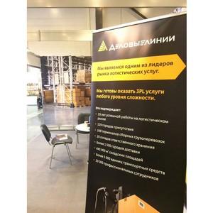 ГК «Деловые Линии» на выставке «Петерфуд-2016»: новые перспективы для развития комплексной логистики