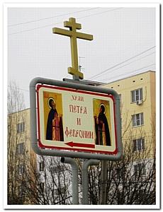 В ростовский храм Петра и Февронии прибудет икона с их мощами