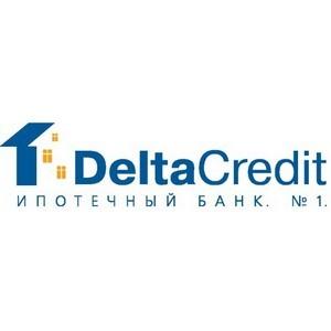 «ДельтаКредит»: заявки через «ДельтаЭкспресс» одобряются в два раза быстрее, чем в среднем по банку