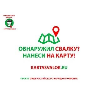 Активисты Народного фронта на Ямале нанесли несколько первых проблемных участков на карту свалок