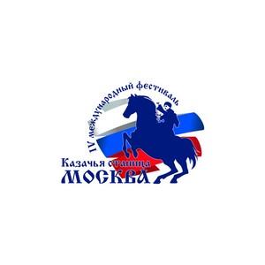 IV Международный фестиваль «Казачья станица – Москва»