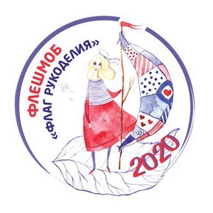Акция-флешмоб «Флаг рукоделия» 2020 – история продолжается